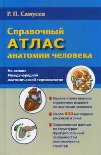 Справочный атлас анатомии человека: На основе Международной анатомической