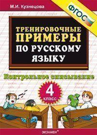 Тренировочные примеры по русскому языку. 4 кл.: Контрольное списыван ФГОС