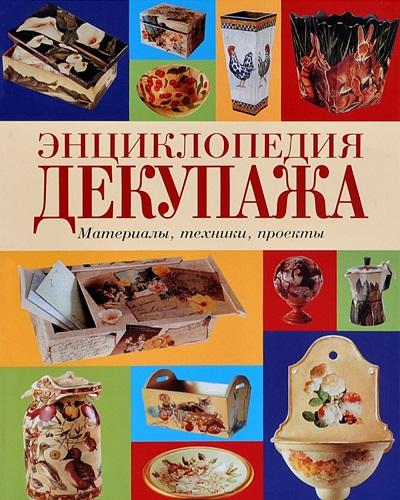 Энциклопедия декупажа: Материалы, техники, проекты