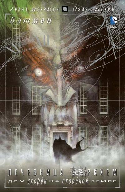 Бэтмен. Лечебница Аркхем