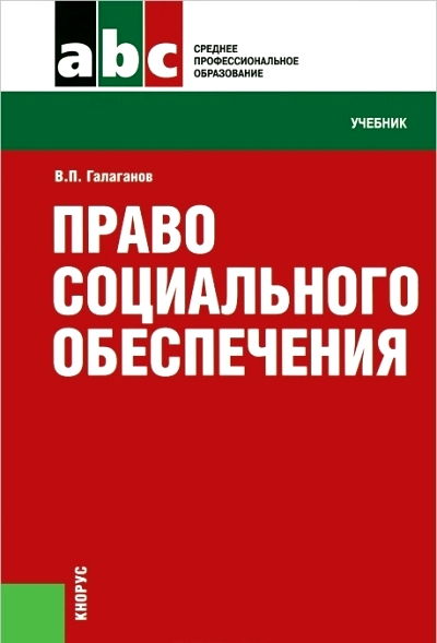 Право социального обеспечения: Учебник