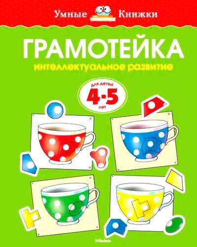 Грамотейка: Интеллектуальное развитие детей 4-5 лет