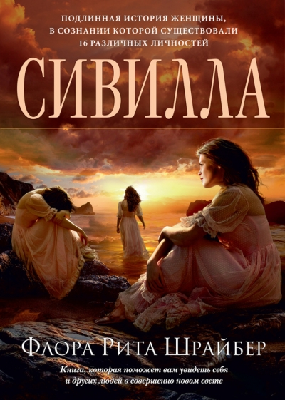 Сивилла: Роман