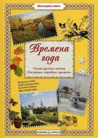 Времена года: Стихи русских поэтов, пословицы, народные приметы