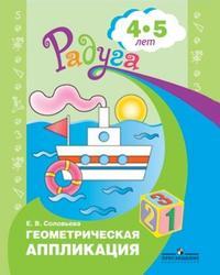 Геометрическая аппликация: Пособие для детей 4-5 лет