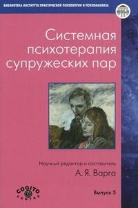 Системная психотерапия супружеских пар: Вып. 5