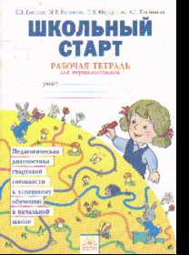 Школьный старт. 1 кл.: Рабочая тетрадь: Педагогич. диагн (ФГОС) /+758438/