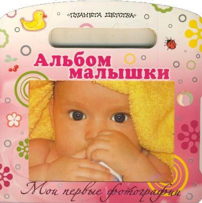 Альбом малышки. Мои первые фотографии