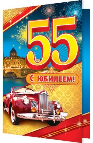 Поздравить с днем рождения брата 55 лет
