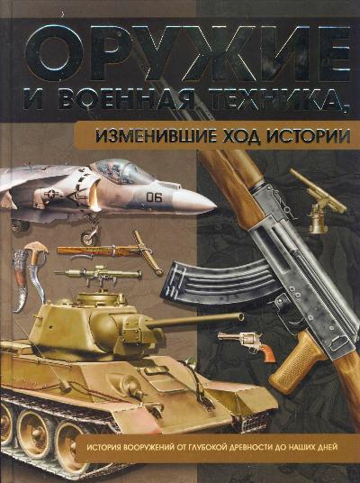 АКЦИЯ Оружие и военная техника, изменившие ход истории. История вооружений