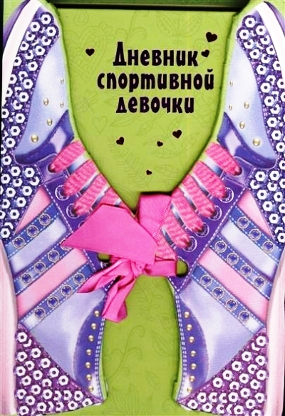 Дневник спортивной девочки
