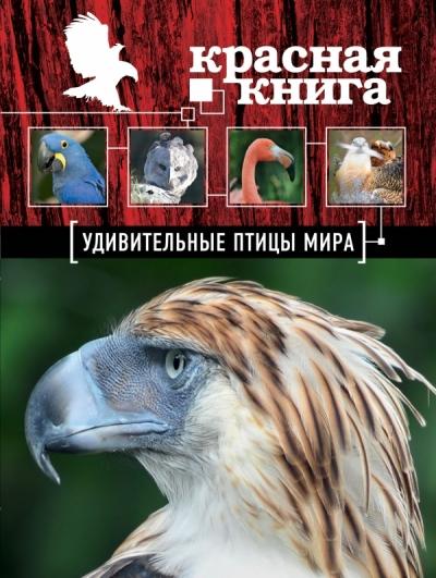 Красная книга. Удивительные птицы мира
