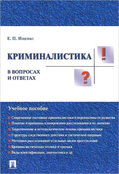 Криминалистика в вопросах и ответах: Учеб. пособие