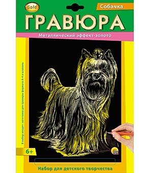 Творч Гравюра А4 Собачка