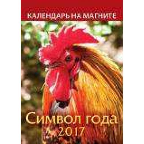 Календарь на магните 2017 1100005 Символ года