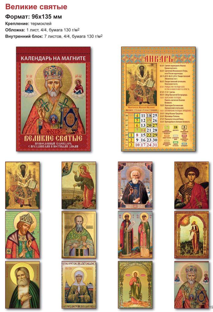 Календарь на магните 2017 1100001 Великие Святые Православный календарь