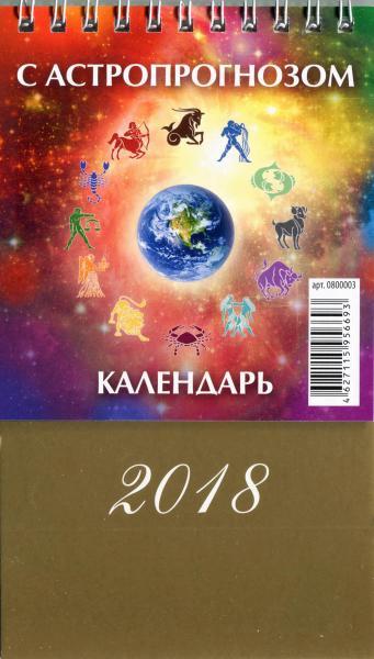 Календарь настольный 2018 (домик) 0800003 Календарь с астропрогнозом
