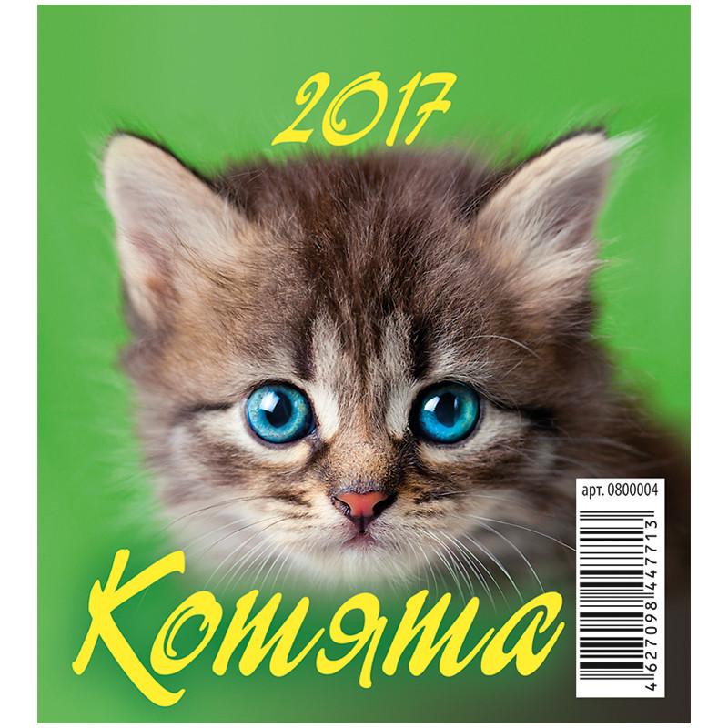 Календарь настольный 2018 (домик) 0800004 Котята