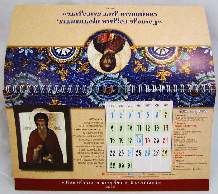 Календарь настольный 2018 (домик) 0800006 Православный