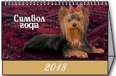 Календарь настольный 2018 (домик) 0900002 Символ года