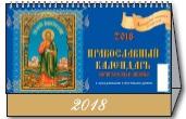 Календарь настольный 2018 (домик) 0900012 Православнй календарь