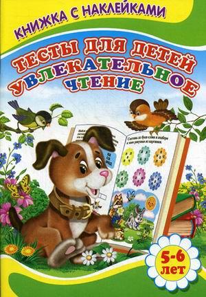 Тесты для детей. Увлекательное чтение: Для детей 5-6 лет