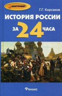 История России за 24 часа