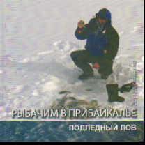Рыбачим в Прибайкалье. Подледный лов