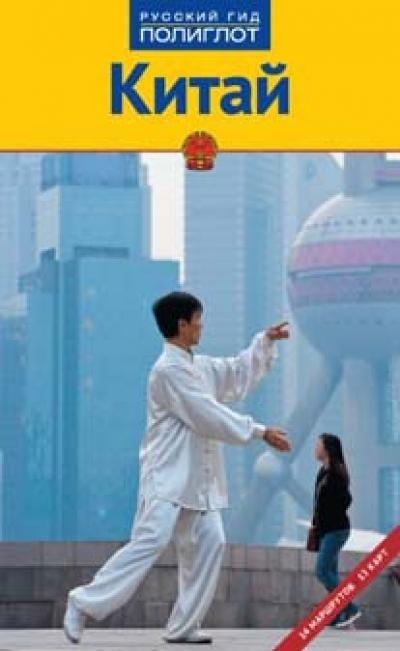 Китай: Путеводитель: 14 маршрутов, 13 карт