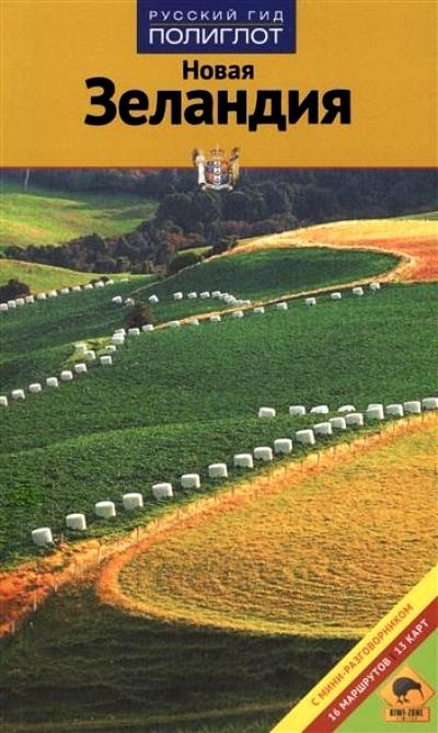 Новая Зеландия: Путеводитель с мини-разговорником: 16 маршрутов, 13 карт
