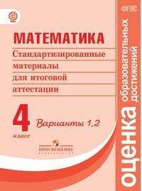 Математика. 4 кл.: Стандартизир. матер. для итоговой аттестации: Вар. 1,2