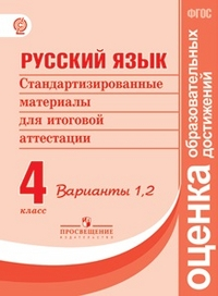 Русский язык. 4 кл.: Стандартизир. матер. для итоговой аттестации: Вар. 1,2