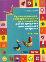 Художественно-конструкторская деятельность для детей 5-6 лет: Дидакт. мат.