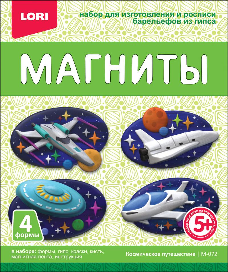 Творч Магниты из гипса Космическое путешествие