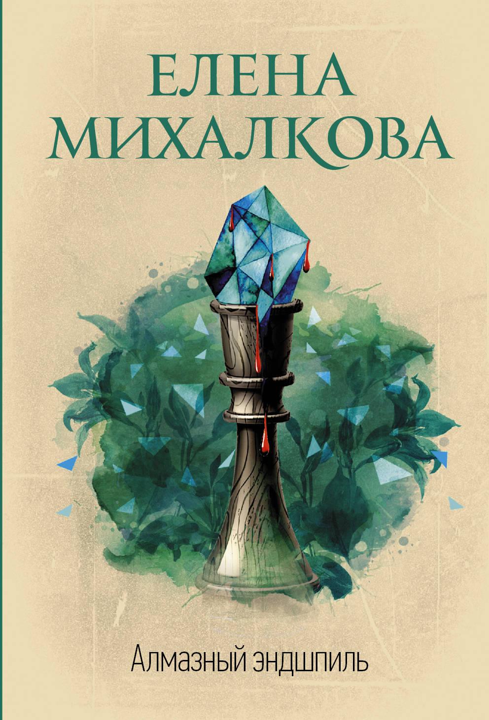 Алмазный эндшпиль: Роман