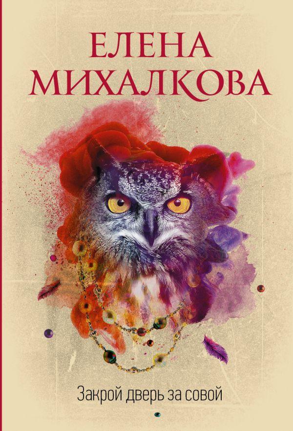 Закрой дверь за совой: Роман