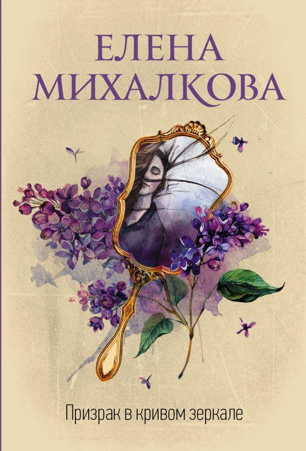 Призрак в кривом зеркале: Роман