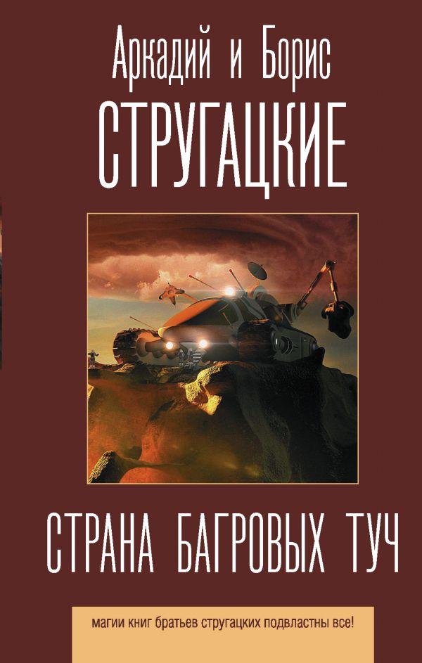 Страна багровых туч: Фантастический роман