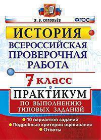 История. 7 кл.: Всероссийская проверочная работа: Практикум: 10 вар ФГОС