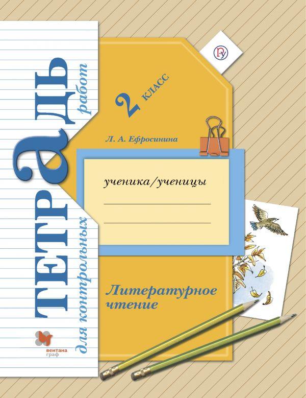 Литературное чтение. 2 кл.: Тетрадь для контрольных работ