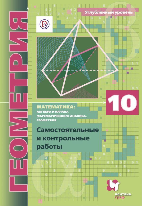 Геометрия. 10 кл.: Самостоятельные и контрольные работы: Углуб. уровень