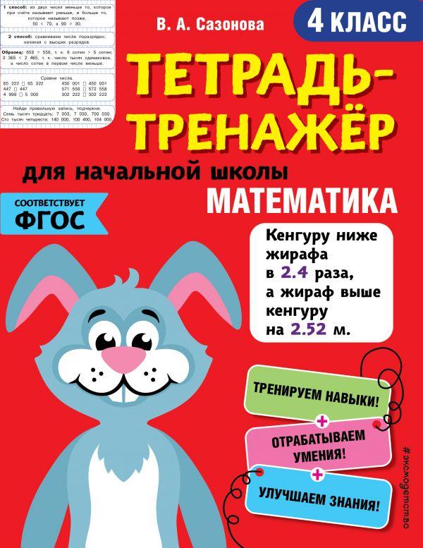 Математика. 4-й класс