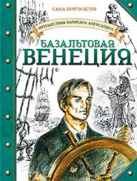 Путешествие капитана Александра. Базальтовая Венеция