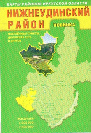 Карта: Нижнеудинский район: Населенный пункты, дорожная сеть и другое 1:200 000, 1:500 000