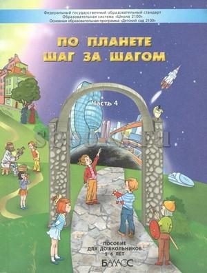 По планете шаг за шагом: Пособие для детей 5-6 лет: Часть 4