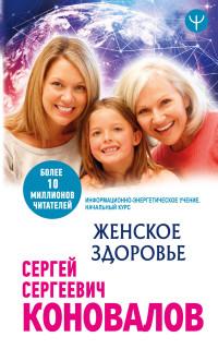 Женское здоровье. Информационно-энергетическое Учение. Начальный курс