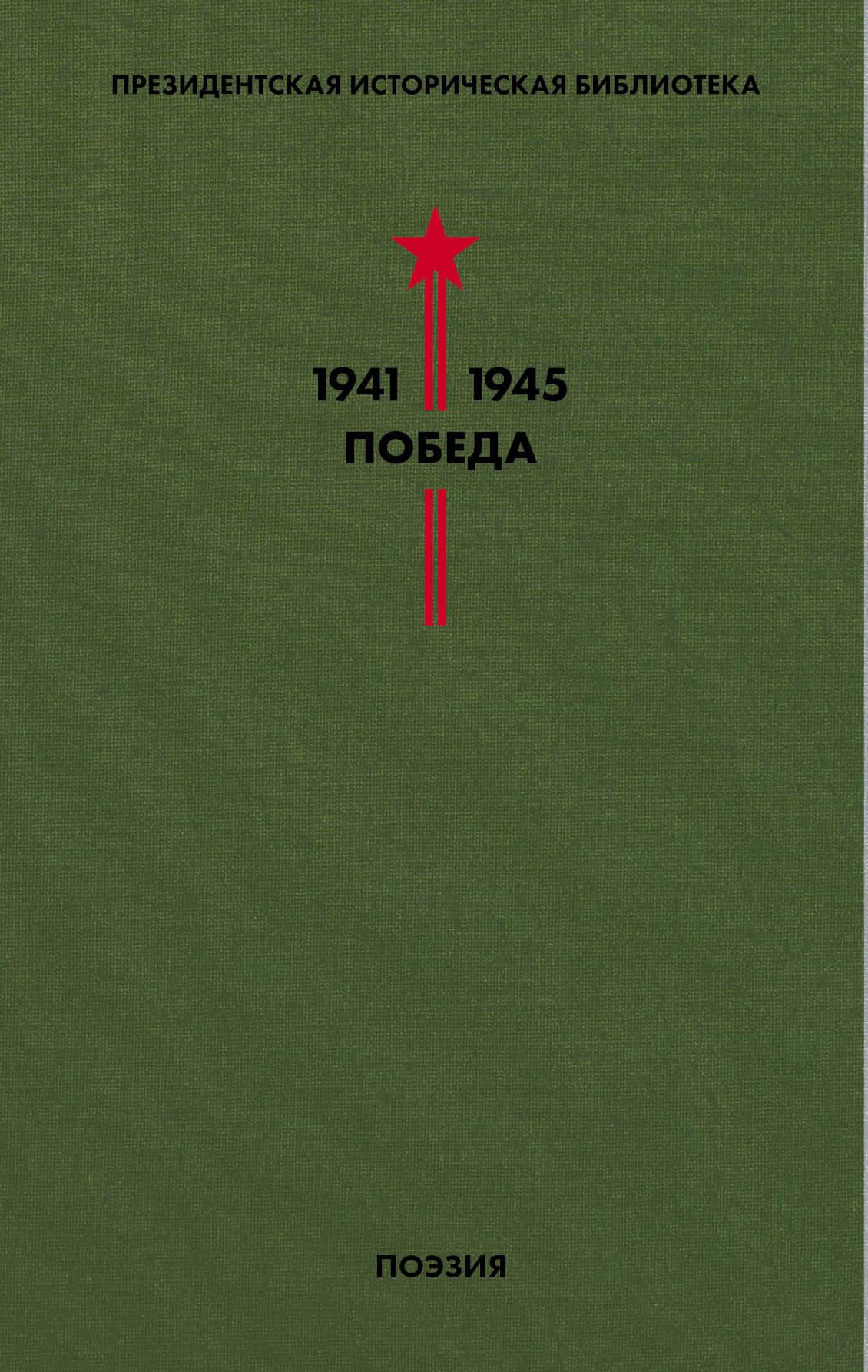Библиотека Победы: Том 3: Поэзия