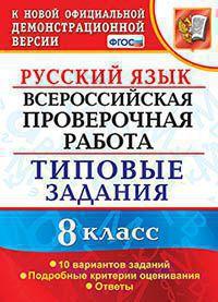 ВПР. Русский язык. 8 кл.: Типовые задания: 10 вариантов ФГОС