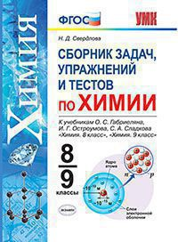 Сборник задач, упражнений и тестов по химии 8-9 классы ФГОС