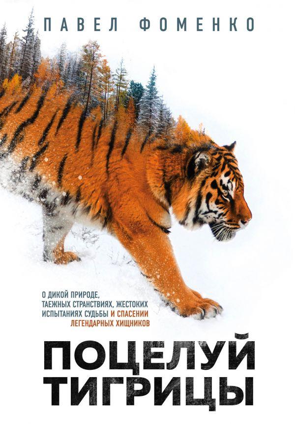 Поцелуй тигрицы. О дикой природе, таежных странствиях, жестоких испытаниях